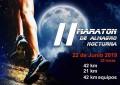 Almagro: La Maratón Nocturna vuelve el próximo 22 de junio en su segunda edición